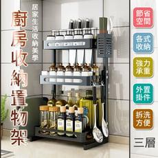 【樂邦】不鏽鋼廚房收納置物架-三層(調味罐收納 廚房收納 收納架 整理架 層架 廚房置物架)