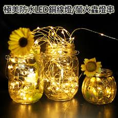 可彎曲極美防水LED銅線燈/螢火蟲燈串(3米30燈)