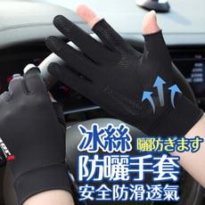 【免運現貨 24H出貨】超涼感冰絲透氣防曬手套