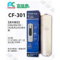 富綠康 三合一環保濾心CF301 捷淨源淨水