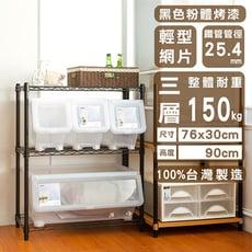 台灣製日系三層烤漆波浪架76x30x90公分(烤漆黑色)