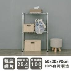 【dayneeds】60*30*90公分兩層電鍍鐵架
