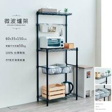 dayneeds 輕型60X35X150公分微波爐架(烤漆)廚房組(含40公分德克掛架)