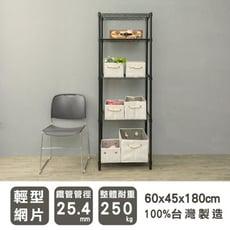 【dayneeds】(60x45x180公分)五層鐵架(三色)