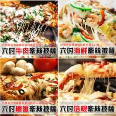 【上野物產】爆漿牽絲超飽滿6吋披薩