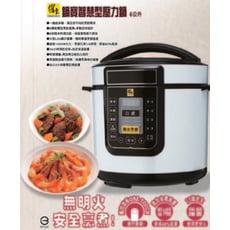 【鍋寶】6L智慧型電子壓力鍋(CW-6102W)