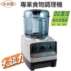 【小太陽】專業食物調理機(TX-150)