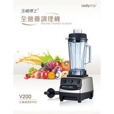 【貴夫人】生機博士全營養調理機(V200)