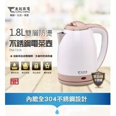 【東銘】1.8L雙層防燙不繡鋼快煮壺(TM-7310)