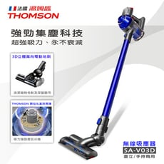 【THOMSON湯姆盛】直立/手持兩用無線吸塵器(SA-V03D)