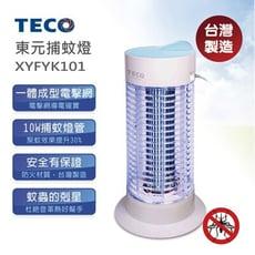 【TECO東元】電子式10W捕蚊燈(XYFYK101)+贈防蚊貼一片六枚