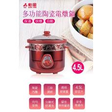 【勳風】4.5L陶瓷養生電燉鍋(HF-N8456)