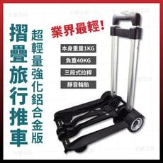 輕量耐重 鋁合金多功能手推車 收納旅行推車