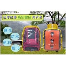 雨衣罩後背包雨衣罩40L台灣製造輕巧好收納不占空間可掛包包輕便攜帶防水尼龍+透明PVC質
