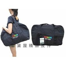 YESON 收納袋超耐重台灣製造品質保證外加鎖備用旅袋收納摺疊高單數防水尼龍布輕巧攜帶不占空間