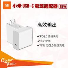 【MI】PD快充 小米 USB-C 充電器 45W    USB-C 充電器 小米充電器