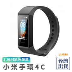 【MI】小米手環4C  贈貼膜 支援繁中 小米手錶 智慧手錶 運動手環 官方正品