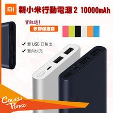 【MI】 新小米行動電源2 行動電源 小米行動電源 10000mah  雙向快充 雙USB接口 小米