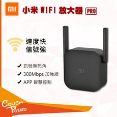 【MI】小米WiFi放大器 Pro 台灣可用 訊號 信號 增強 路由器 中繼 極速配對 300M