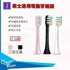 【soocas】素士電動牙刷通用牙刷頭 小米有品 素士牙刷頭 牙刷頭素士 牙刷頭 原裝 全新公司貨