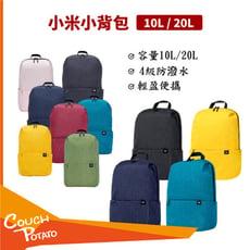 【新品上市】小米小背包 20L 小米背包 小米20L小背包 小米20L小背包 20L背包 生活背包