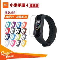 【MI】小米手環4 運動手環 50米防水 全彩屏 6軸傳感器 鬧鐘睡眠檢測 心律預警 小米手環 4