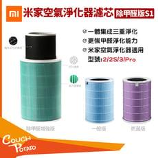 【MI】米家空氣淨化器濾芯 芯除甲醛版S1 小米空氣淨化器濾芯 2 2S PRO 通用 原廠
