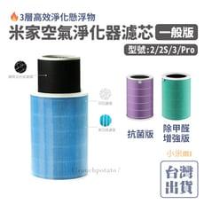 【MI】米家空氣淨化器濾芯 一般版 藍色 小米空氣淨化器濾芯 空氣淨化器2 2S PRO 淨化器3