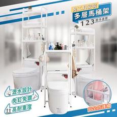 【家適帝】免工具安裝多層馬桶架(一層)