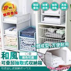 【家適帝】日式可疊加抽取式收納箱(高款)