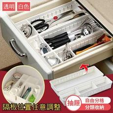 【家適帝】日式萬用隔板分類收納盒(超值組)