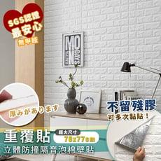 【家適帝】重覆貼-立體防撞隔音泡棉壁貼
