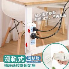【家適帝】滑軌式可移動插座遙控器多功能固定座 延長線收納座