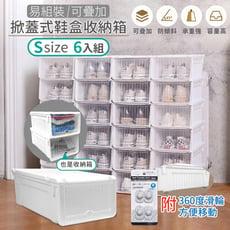 【家適帝】易組裝可疊加掀蓋式鞋盒收納箱 (每入內含鞋盒6個+輪子四個)