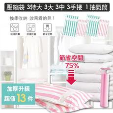 【家適帝】超值13件- 加厚耐用真空壓縮袋 (贈抽氣筒)