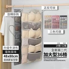 【家適帝】36格大容量吊掛式多功能收納袋