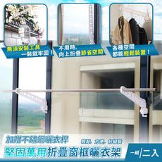 【家適帝】堅固萬用折疊窗框曬衣架(兩入贈一根不鏽鋼曬衣桿)