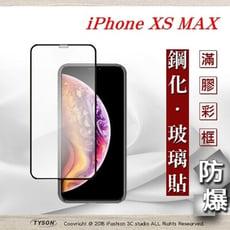 【現貨】Apple iPhone Xs Max 6.5吋 2.5D滿版滿膠 彩框鋼化玻璃保護貼 9H
