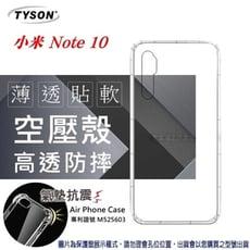 【愛瘋潮】MIUI 小米Note10 / Note10 高透空壓殼 防摔殼 氣墊殼 軟殼 手機殼