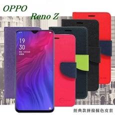 【愛瘋潮】OPPO Reno Z 經典書本雙色磁釦側翻可站立皮套 手機殼