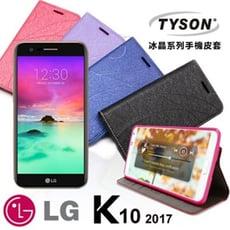 【愛瘋潮】LG K10 (2017) 冰晶系列 隱藏式磁扣側掀皮套 保護套 手機殼