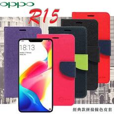 【愛瘋潮】歐珀 OPPO R15 經典書本雙色磁釦側翻可站立皮套 手機殼