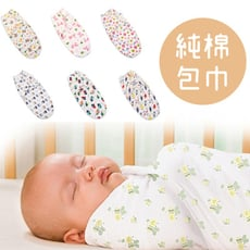 純棉嬰兒懶人包巾/寶寶包巾 (男女款)