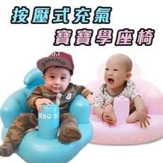 【護頭升級款】多功能按壓式充氣寶寶學座椅 嬰兒小沙發 兒童餐椅
