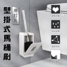 無痕免打孔壁掛式馬桶刷 雙刷頭組 浴室馬桶刷