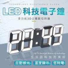 聲控節能 LED數字立體時鐘 電子時鐘 可壁掛 電子鬧鐘 掛鐘 萬年曆