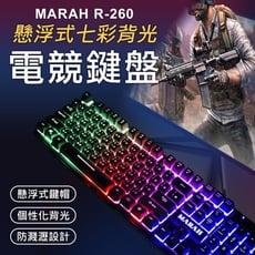 LED七彩發光 懸浮式機械手感 電競鍵盤 電腦 筆電 外接鍵盤