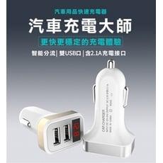 快速充電 高品質 LED監測 USB車充 點菸器 雙USB 汽車充電器 車用充電器 車充