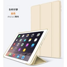 蜂巢式 散熱設計 休眠喚醒 全包 保護套 iPad 2/3/4 iPad mini 4 iPad A