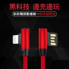 2米快充 編織耐拉線 充電線 安卓 蘋果 TYPE-C 手機充電線 傳輸線